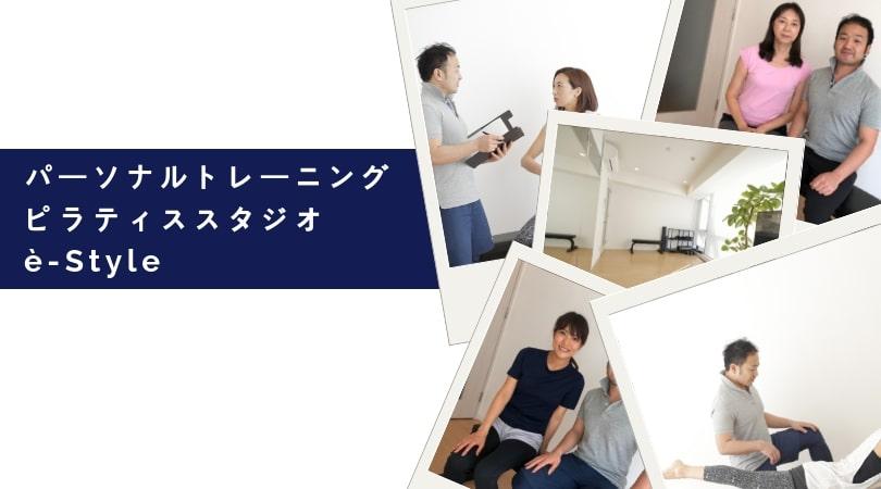 渋谷代々木上原パーソナルトレーニング・ピラティススタジオè-Styleボディメイク会員