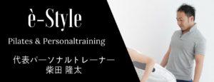 渋谷代々木上原のパーソナルトレーニングスタジオè-Style代表ブログ