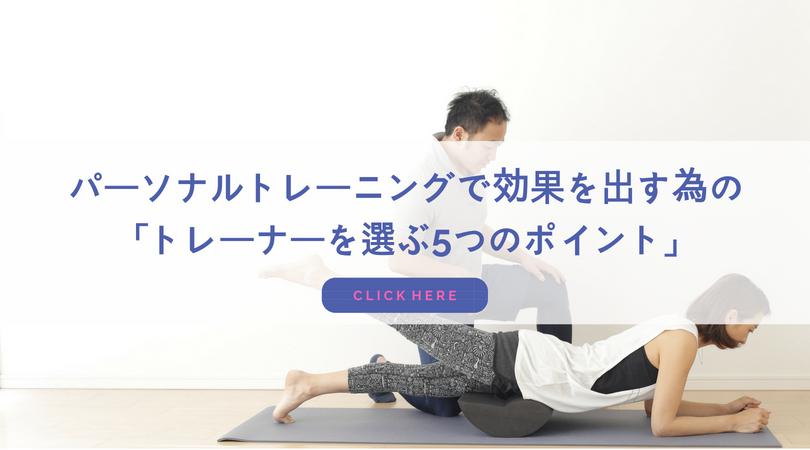 渋谷代々木上原のパーソナルトレーニング