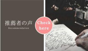 渋谷代々木上原のパーソナルトレーニングスタジオè-Style推薦者の声