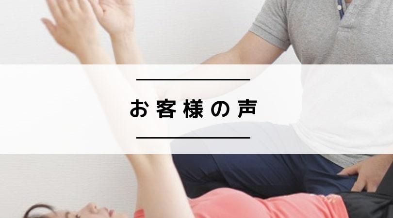 渋谷でピラティスパーソナルトレーニングを行なったお客様の声