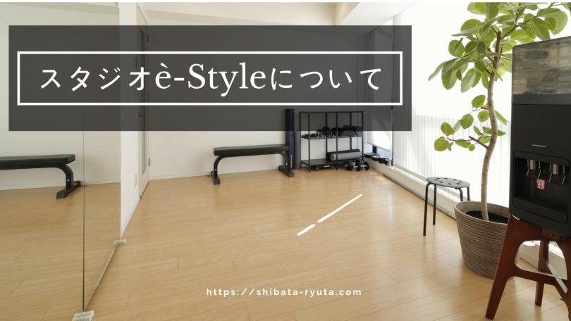 渋谷代々木上原のパーソナルトレーニングスタジオè-Style