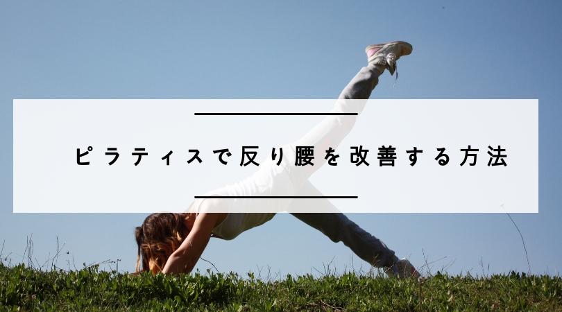 渋谷のピラティスで反り腰改善
