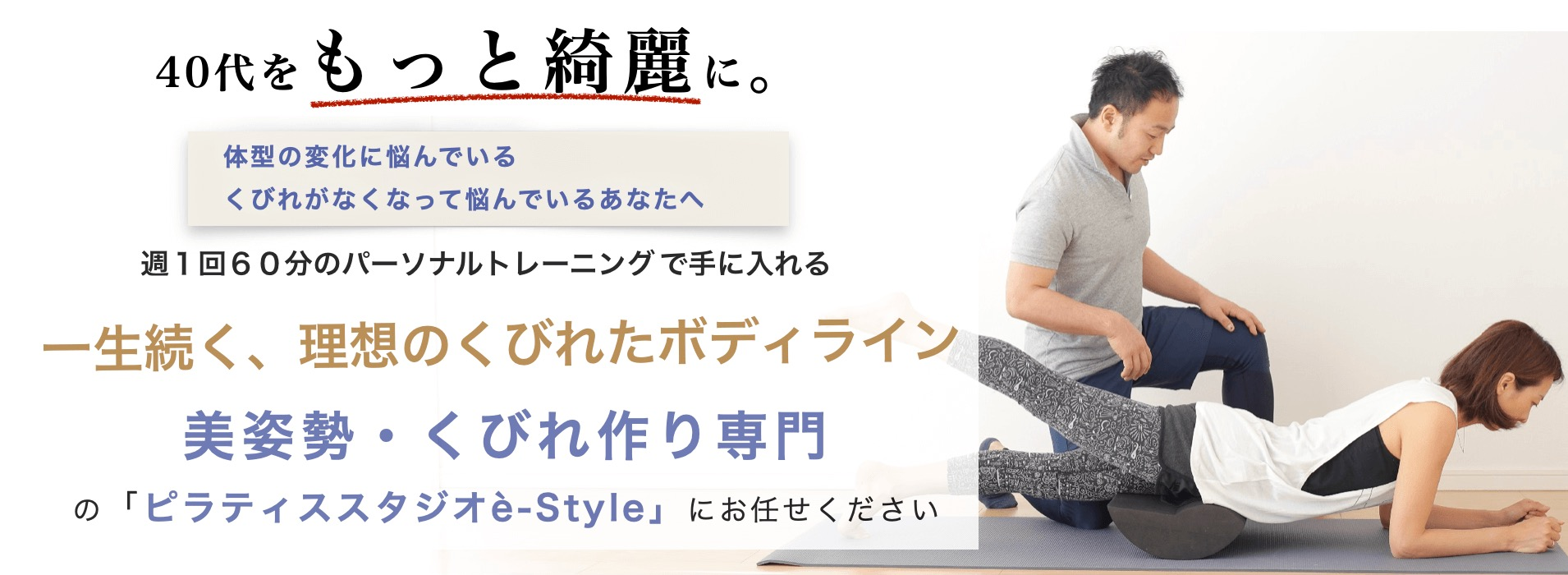 渋谷代々木上原 女性専門ピラティス&パーソナルトレーニング|è-Style
