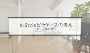 è-Styleピラティスの選び方
