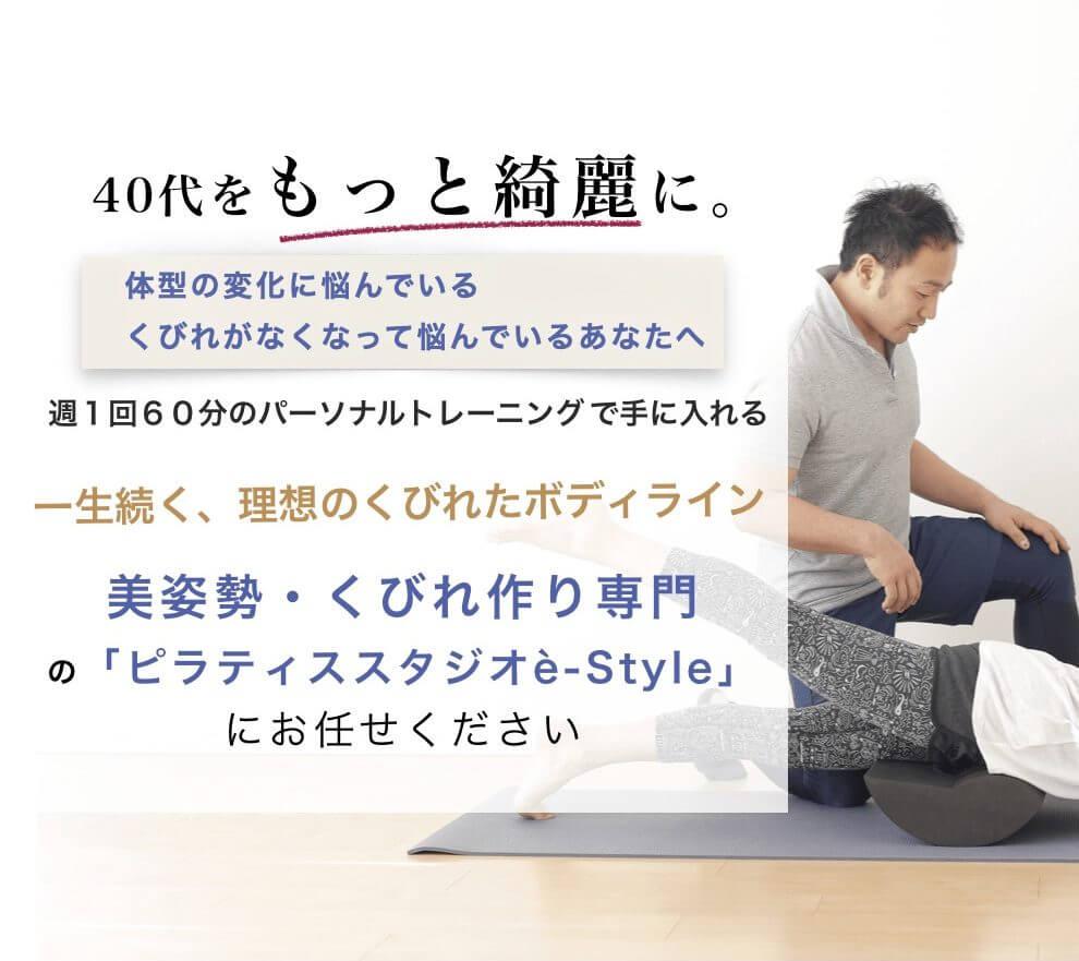 渋谷代々木上原 ピラティス&パーソナルトレーニング|è-Style